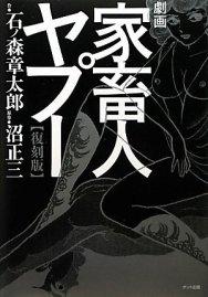 石之森章太郎的家畜人漫畫